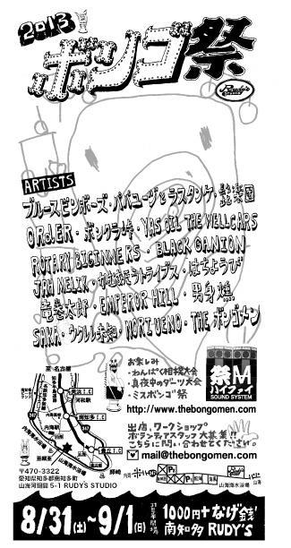 _bongomatsuri2013.jpg