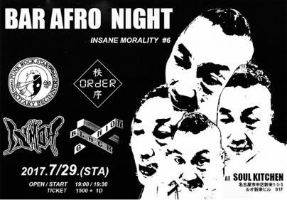 bar_afro2017.jpg