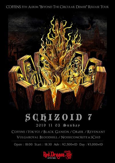 schizoid7.jpg